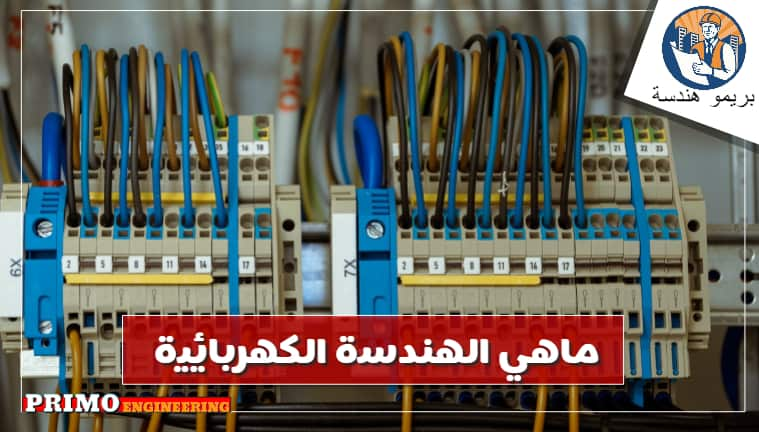 ما هي الهندسة الكهربائية وتخصصات الهندسة الكهربائية وأهم كورسات الهندسة الكهربية التي يحتاجها كل مهندس قبل دخوله حياته العملية