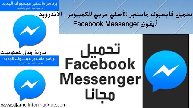 تحميل فايسبوك ماسنجر الأصلي عربي للكمبيوتر , الأندرويد , أيفون Facebook Messenger