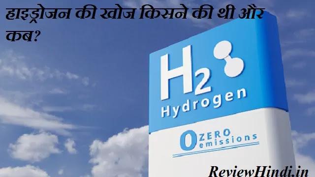 हाइड्रोजन की खोज किसने की थी और कब?