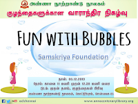 Weekly Children Program - Fun with Bubbles - 08.12.2019