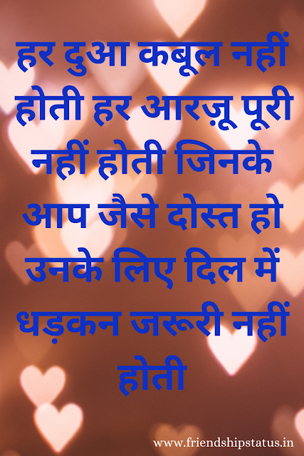 Friendship Quotes in Hindi The Best