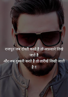 Rajput Status whatsapp DP share whatsapp and Facebook hd