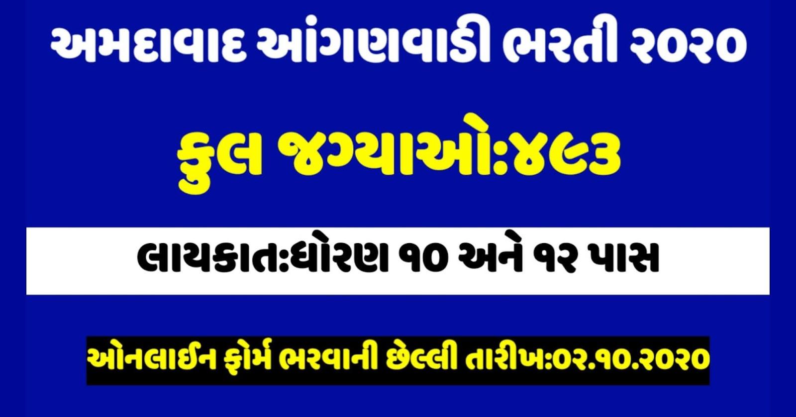 Ahemdabad Anganwadi 493 Worker And Helper Posts Recruitment 2020