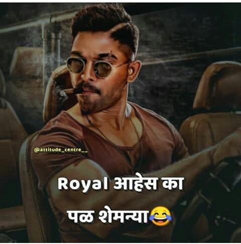 Marathi Attitude Status With Images {Full Attitude}