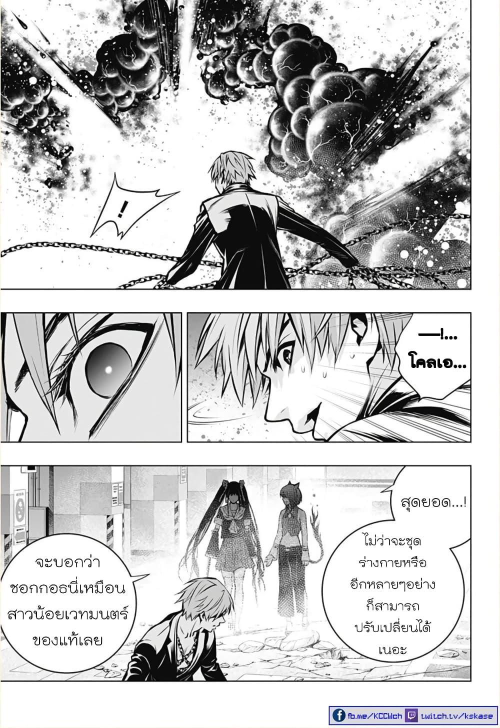 อ่านการ์ตูน Ghost Girl ตอนที่ 10 หน้าที่ 19