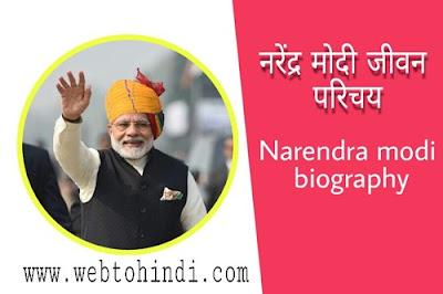 narendra modi family father name mother name wife children