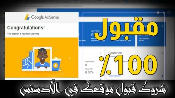 شروط قبول موقعك في جوجل أدسنس Google AdSense