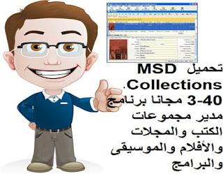 تحميل MSD Collections 3-40 مجانا برنامج مدير مجموعات الكتب والمجلات والأفلام والموسيقى والبرامج