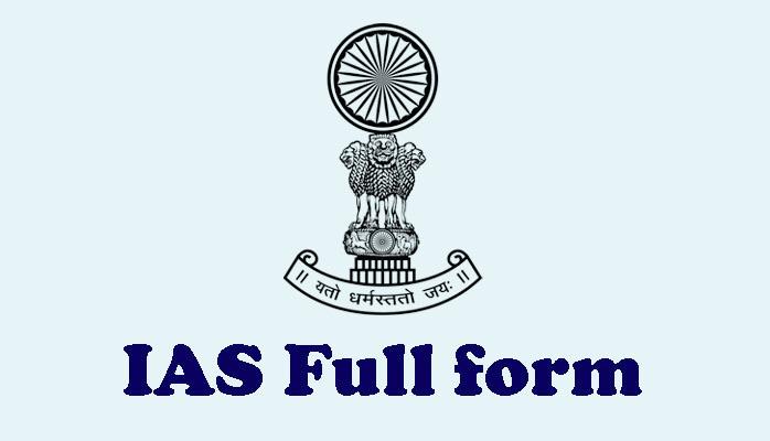 IAS Full Form in Hindi – आई.ए.एस. क्या है?