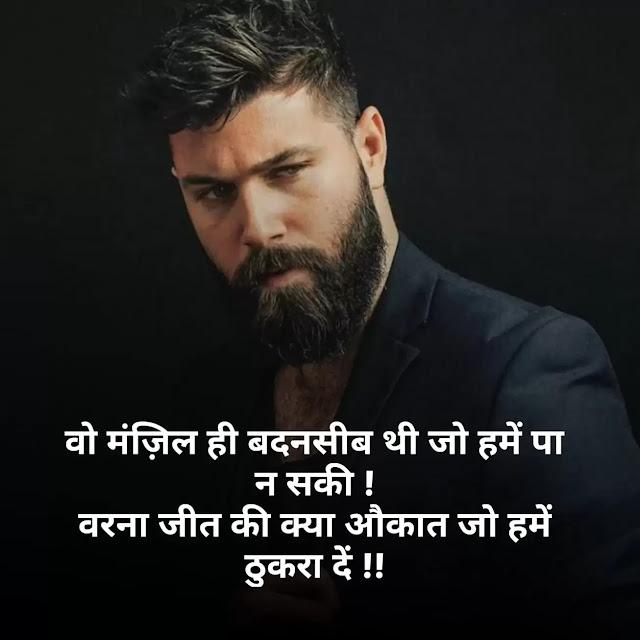Attitude Status in Hindi, Attitude Status For Boys, Boys Attitude Status, Attitude Dp, Attitude Quotes for Boys in Hindi, Hindi Attitude Quotes