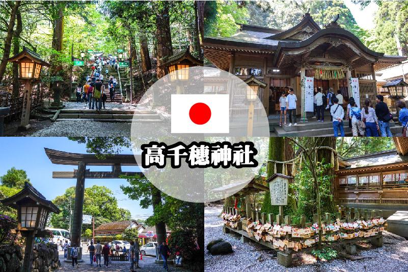 高千穗神社
