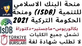 منحة البنك الاسلامي للتنمية (IsDB) والمنحة التركية 2021 لدراسة البكالوريوس والماجستير والدكتوراة| منح دراسية مجانية
