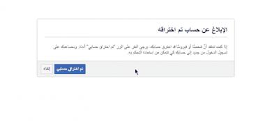 طريقة إسترجاع حساب الفيس بوك