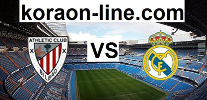 كورة اون لاين مشاهدة مباراة أتلتيك بلباو وريال مدريد بث مباشر اليوم 14-01-2021 كأس السوبر الأسباني