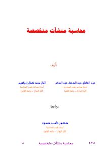 تحميل كتاب محاسبة منشآت متخصصة pdf مجلتك الإقتصادية