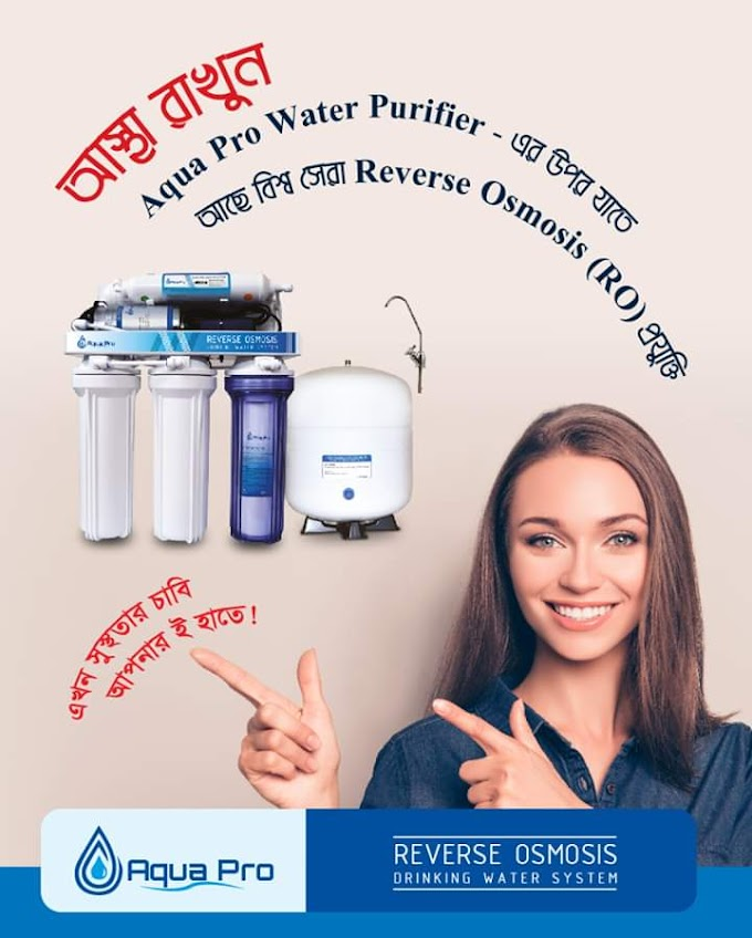 Aqua Pro Five Stage Best Reverse Osmosis water Purifier  Brand in Bangladesh.Pure Water Technology is a top water treatment company in Bangladesh, We provide best water solution, (RO Purifier)