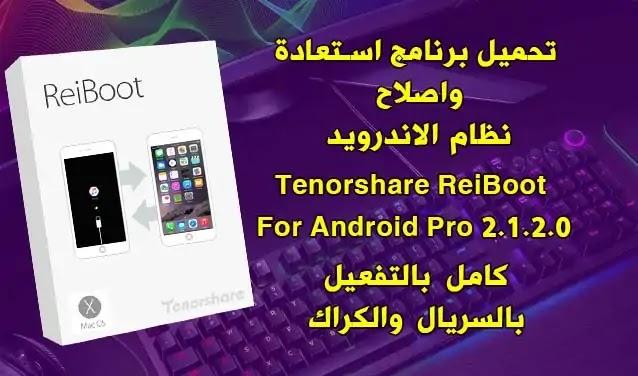 تحميل وتفعيل Tenorshare ReiBoot for Android Pro 2.1.2.0 برنامج اصلاح نظام الاندرويد.