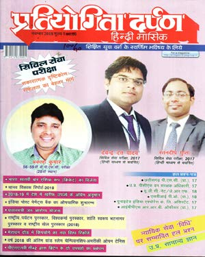 Pdf Magazine Download >> Pratiyogita Darpan November 2018 Free Magazine Pdf Download