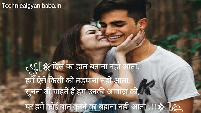 Very Romantic Shayari In Hindi For Girlfriend, June 2021 shayari, Latest Romantic Shayari, Romantic