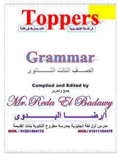 تحميل مجاني لكتاب Toppers لقواعد اللغة الإنجليزية