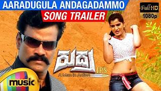 Aaradugula Song Trailer _ Rudra IPS 2016 Latest Telugu Movie Songs _ Raj Krishna _ Keerthana