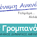 Ευχαριστήριο του υποψηφιού δημάρχου Αμυνταίου Τρύφων Γρομπανόπουλου