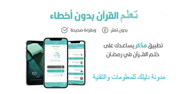 تحميل تطبيق مدكر لتعليم القران الكريم عن بعد بالصوت والصورة