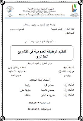 مذكرة ماستر: تنظيم الوظيفة العمومية في التشريع الجزائري PDF