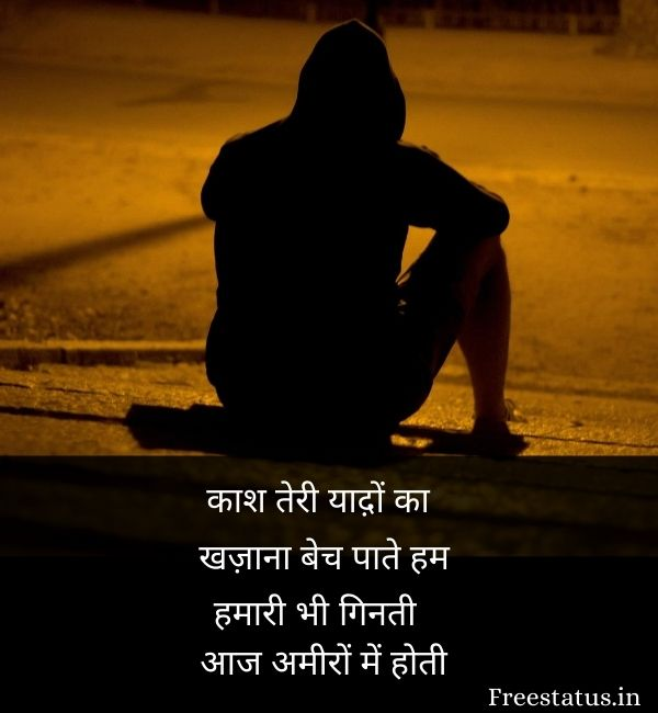 Sad-Shayari-In-Hindi-For-Love