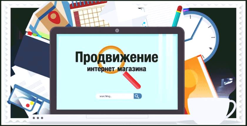 Как можно бесплатно продвигать сайт интернет-магазина