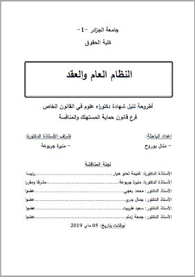 أطروحة دكتوراه: النظام العام والعقد PDF