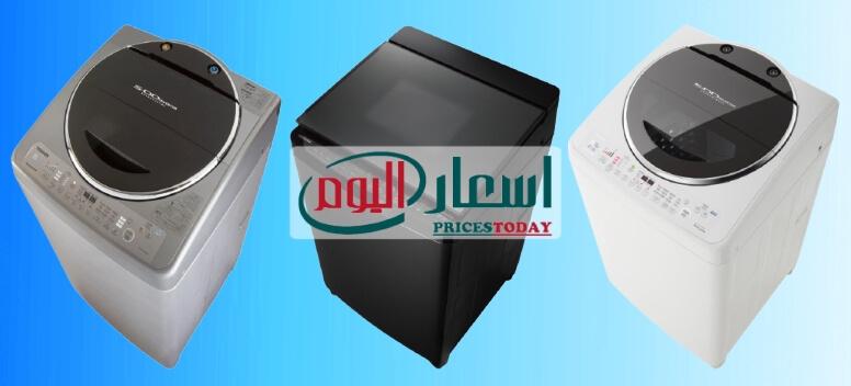 سعر غسالة توشيبا فوق اتوماتيك 13 كيلو في مصر 2021