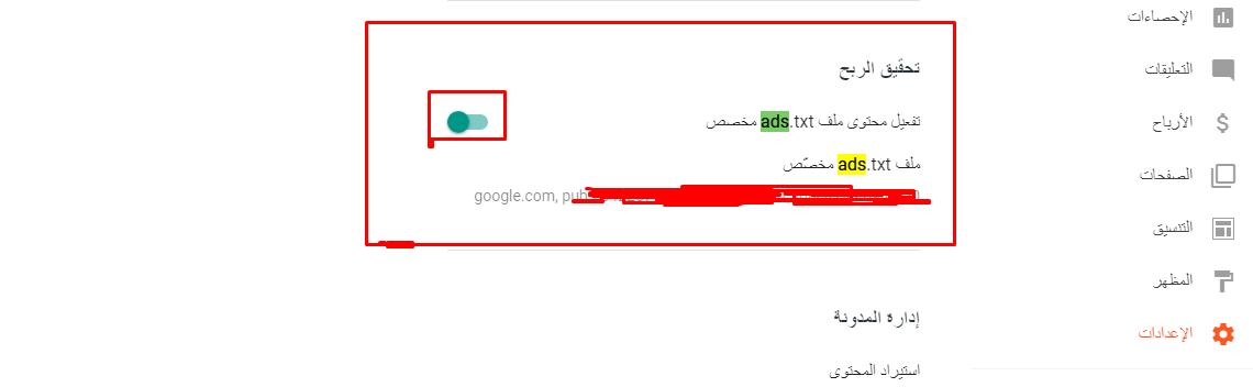 حل مشكلة ads.txt بلوجر: