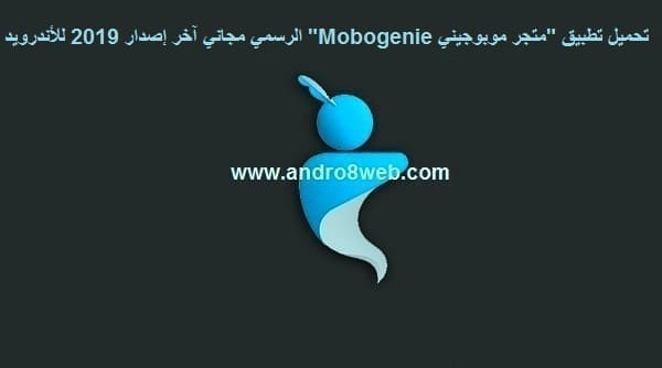 """تحميل تطبيق """"متجر موبوجيني Mobogenie"""" الرسمي مجاني آخر إصدار 2019 للأندرويد,تطبيق موبوجيني,موبوجيني 2019 للأندرويد, تحميل تطبيق متجر موبوجيني Mobogenie الرسمي  مجاني آخر إصدار 2019,تنزيل تطبيق """"متجر موبوجيني Mobogenie"""" الرسمي مجاني آخر إصدار 2019 للأندرويد,تطبيق """"متجر موبوجيني Mobogenie"""",موبوجيني Mobogenie,برنامج """"متجر موبوجيني Mobogenie"""" الرسمي مجاني آخر إصدار 2019 للأندرويد,تحميل وتنزيل متجر موبوجيني Mobogenie آخر تحديث 2019,تحميل برابط مباشر متجر موبوجيني آخر إصدار 2019"""