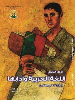 حل كتاب اللغة العربية للصف العاشر الفصل الاول في سوريا