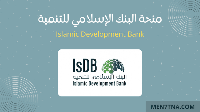 منحة البنك الاسلامي للتنمية 2021