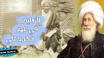 كيف كان التعليم في عهد محمد على وأسباب انهياره