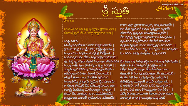 Sri Stuthi MP3 Song Download,Sri Lakshmi Stotramala,Indra Krutha Sri Lakshmi Stuthi in telugu,Indra Krutha Sri Lakshmi Stuthi in Telugu with meaning and lyrics,how to atract lakshmi devi,lakshmi devi poojaa vidhaanam,Indra Krutha Sri Lakshmi Stuthi MP3 Song Download