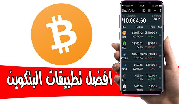 افضل تطبيقات [ البتكوين و العملات الرقمية ] لمتابعة اسعارها وشرائها