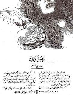Choti Si Tamna Afsana By Farhi Naeem