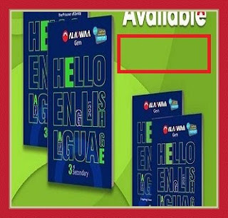 Gem book in English for the third year of high school, second term, 2021 pdf