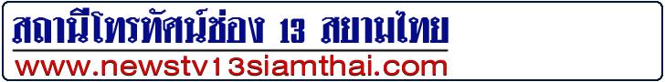www.newstv13siamthai.com
