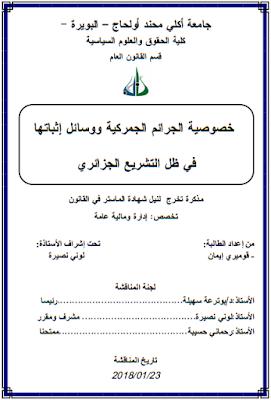 مذكرة ماستر : خصوصية الجرائم الجمركية ووسائل إثباتها في ظل التشريع الجزائري PDF