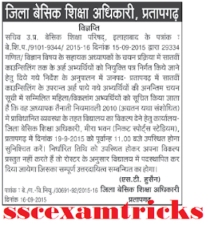 UP JRT Appointment News for Pratapgarh