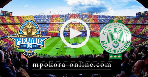 مشاهدة مباراة الرجاء وبيراميدز بث مباشر كورة اون لاين 04-04-2021 كأس الكونفيدرالية الأفريقية