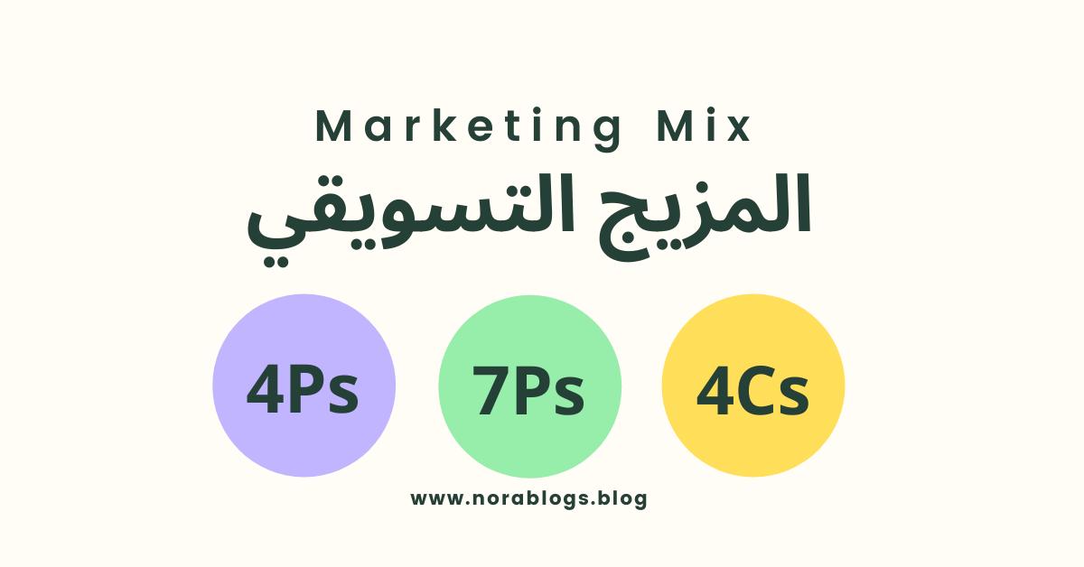 ماركتنق مكس المزيج التسويقي تسويق Marketing mix