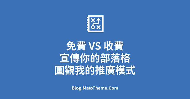 promote blogger content