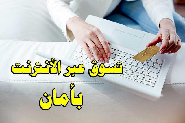 الشراء عبر الإنترنت...أهم النصائح لتسوق آمن