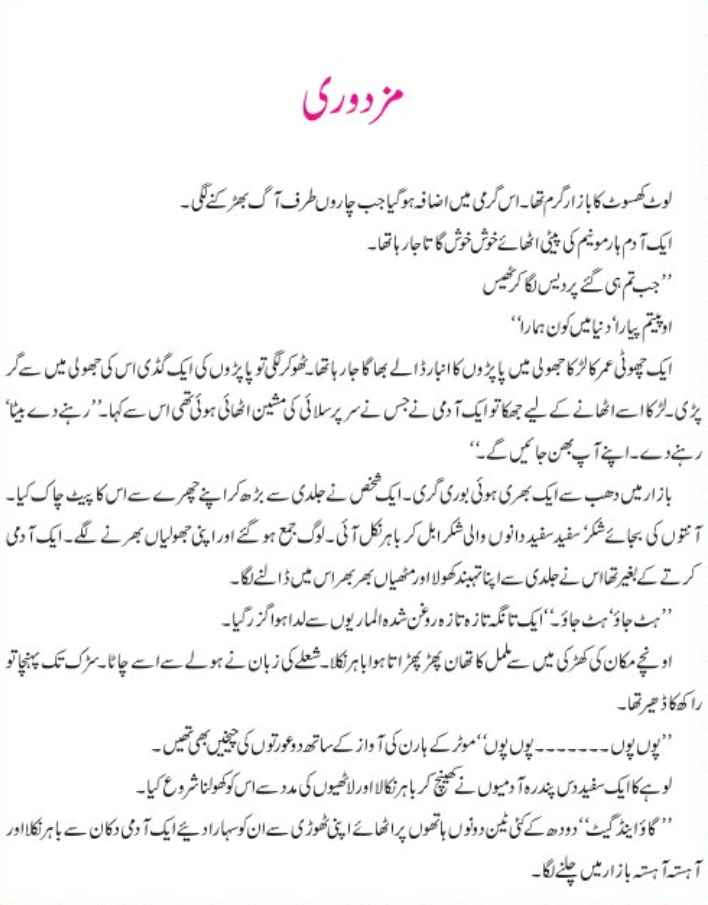 Hassan pdf stories saadat short manto