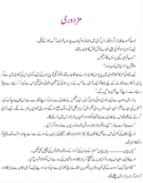 Manto Short Stories Urdu